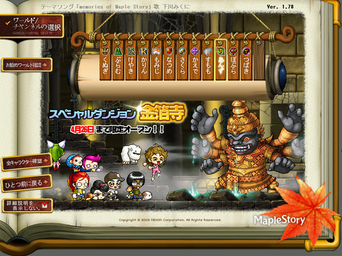 MapleStory 2010-04-02 22-22-22-18.png