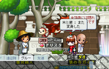MapleStory 2010-04-04 14-39-24-50.png