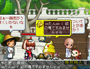 MapleStory 2010-04-04 14-56-03-57.png