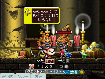 MapleStory 2010-04-04 16-36-05-26.png
