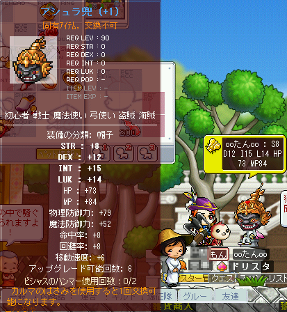 MapleStory 2010-04-10 16-17-11-70.png