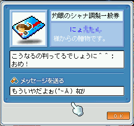 MapleStory 2010-08-22 01-03-40-92.png