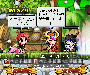 MapleStory 2010-08-22 01-26-19-07.png